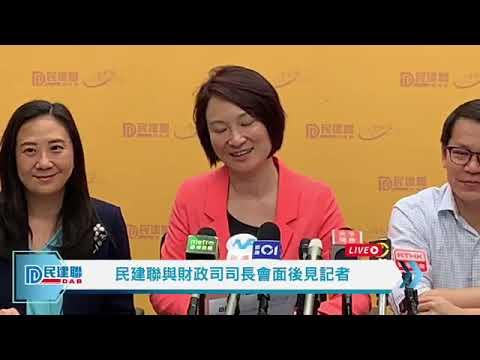 葛珮帆直播:民建聯與財政司司長會面後見記者