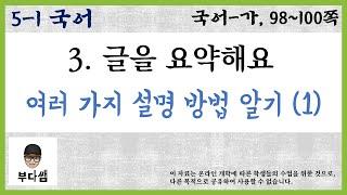 5학년 1학기 국어 3단원 글을 요약해요 (국어 98~100쪽)