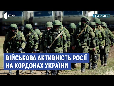 Військова активність РФ на кордонах України | Віктор Трегубов | Тема дня