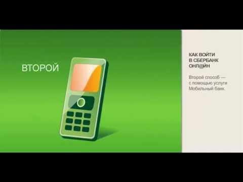 Как Подключить услугу Сбербанк ОнЛ@йн и Мобильный банк