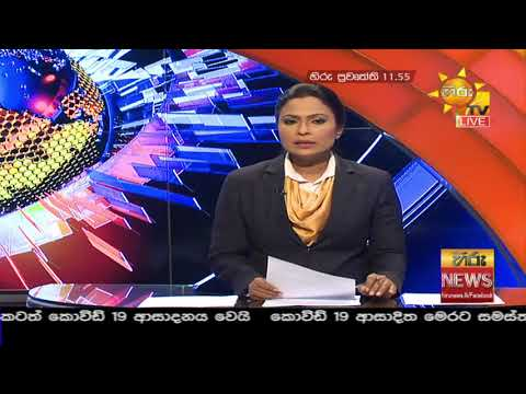 Hiru News 11.55 AM | 2020-11-25