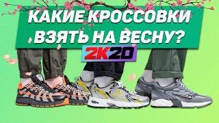 Мужская обувь 2020: модные тренды