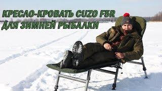 Кресло для зимней рыбалки снегирь