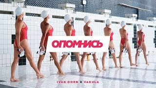 Ivan Dorn — Опомнись (feat. Vakula)