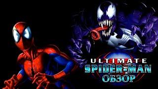 Ultimate Spider man Обзор