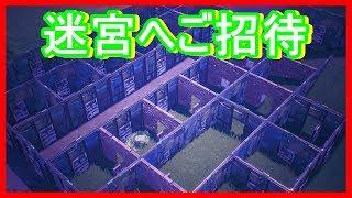 【フォートナイト】迷宮へご招待!