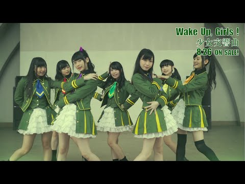 『少女交響曲』 PV (Wake Up, Girls! #WakeUpGirls )