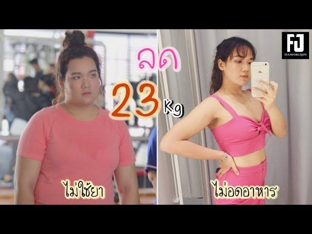|ลดน้ำหนัก 23 กิโลใน 4 เดือน| ไม่ใช้ยา ไม่อดอาหาร | -Forcejun