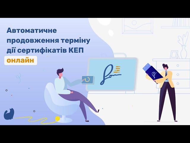 Как продлить ключи без программы M.E.Doc (Медок) — Фото №1 | ukrzvit.ua