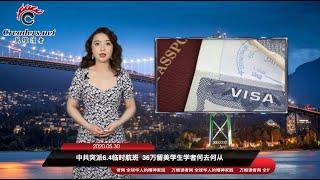 中共突派6.4临时航班  36万留美学生学者何去何从  |  川普发威 中共高官睡不着了 |  危机之时 美国领馆在香港率先干了这事(《万维读报》 2020530-01 FECC)