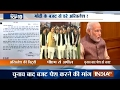 10 News in 10 Minutes  27th January 2017  India TV