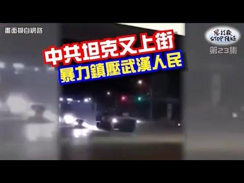 【思打廢-STOP FAKE】第23集 《中共戰車上街暴力鎮壓人民》