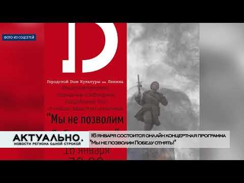 Актуально Великие Луки / 15.01.2021