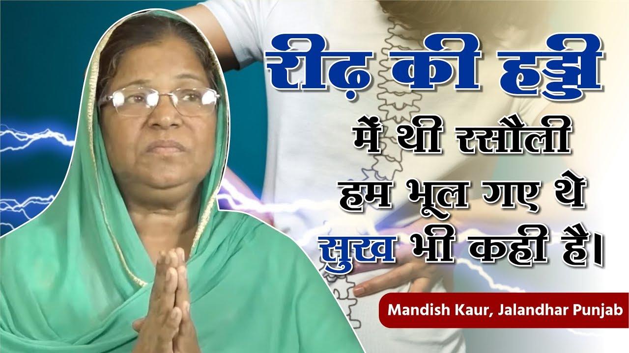 Mandish Kaur, Jalandhar Punjab