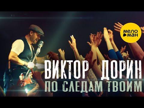 Виктор Дорин - По следам твоим