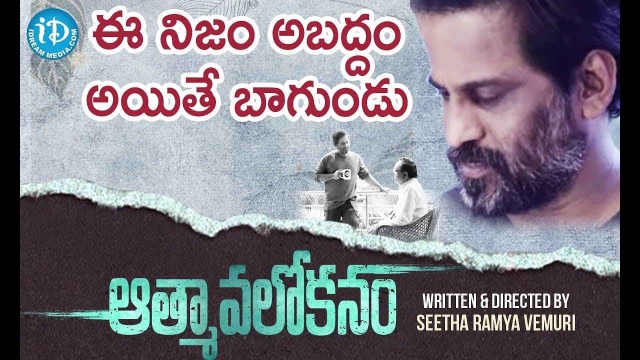 Aathmavalokanam Latest Telugu Short Film 2019, TNR