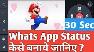 30sec Whats App Status Kaise Banaye ? || Kinemaster Toutorial || 2018