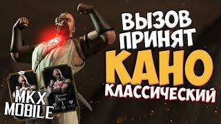 ВЫЗОВ ПРИНЯТ: ИСПЫТАНИЕ КАНО КЛАССИК | Mortal Kombat X Mobile