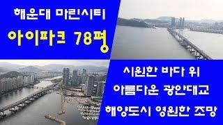 해운대 아이파크 78평형 매매 / 아름다운 광안대교 뷰~~~