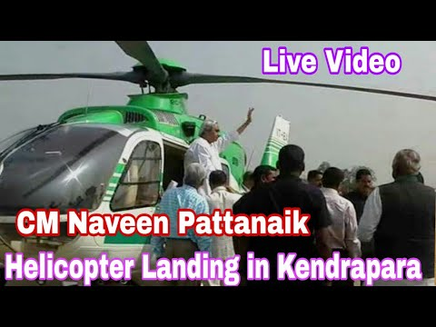 Download Cm Naveen Patnaik Helicopter Landing In Kalia Yojana