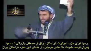 رسوا کردن حزب دموکرات کردستان عراق توسط ماموستا ملا هادی هرمیدول