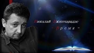 Николай Джинчарадзе. Мелодекламация - Время...