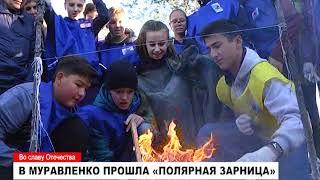В Муравленко прошла «Полярная зарница»