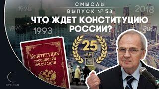 СМЫСЛЫ - Выпуск № 53 Что ждёт конституцию России?