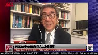 英国会不会给香港人公民身份?