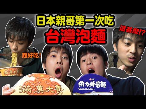 台灣泡麵真的好吃