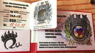 Новости По Знаку Коллекционер РУ И ПОСЫЛКА ОТ БОГДАНА РАДКО