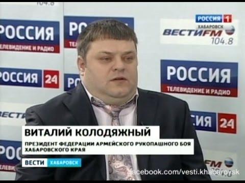 Вести-Хабаровск. Интервью с Виталием Колодяжным