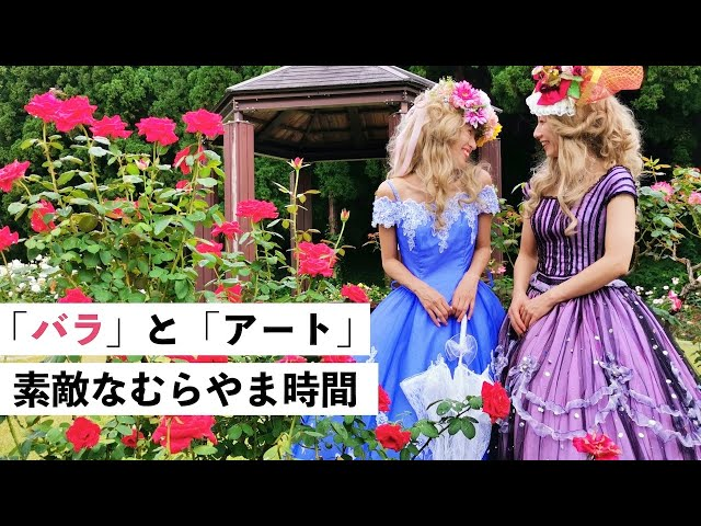 「バラ」と「アート」で素敵なむらやま時間(春夏版)