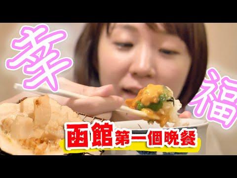 去北海道吃海鮮料理