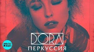 DORA - Перкуссия (Альбом 2018)
