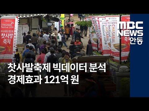 [안동MBC] 문경찻사발축제 경제효과 121억원 미리보기 사진