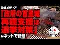 沖縄メディア「政府の首里城再建支援は選挙対策」