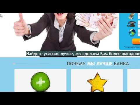 Кредиты, Заем, Займы, Микрокредит. Как привлечь клиентов, найти заказчиков (реклама, маркетинг)