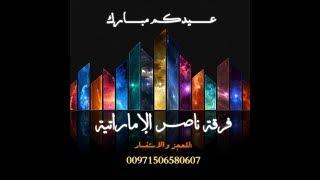 تحميل اغاني دور حار راس الخيمة وناسة فرقة ناصر الاماراتية 0506580607 MP3