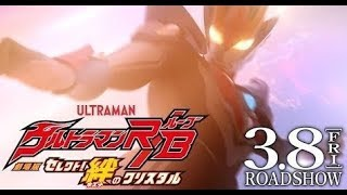 Picture of a movie: Ultraman R/b The Movie: Select! The Crystal Of Bonds