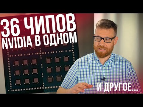 5нм АMД после Зен3 разница между 7нм ТСMК и 10нм Интел технологии мультичип от Нвидя и АР в армии