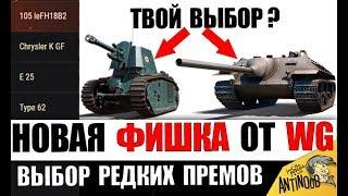 ВЫБОР РЕДКИХ ПРЕМИУМ ТАНКОВ В ПРОДАЖУ! НОВАЯ ФИШКА ОТ WG в World of Tanks