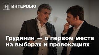 Павел Грудинин — о первом месте на выборах, провокациях и связи с Володиным