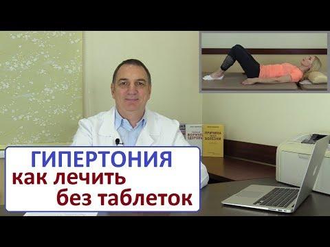 Гипертония мобильная