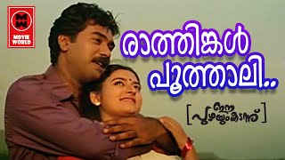 Rathingal Poothali - Ee Puzhayum Kadannu (1996) K. J. Yesudas | Johnson | Gireesh Puthenchery