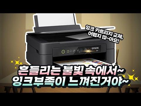 프린터의 잉크 표시등이 깜박일 때 (잉크 부족)