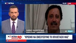 """Σάββας Καλεντερίδης: """"Αυτοπαγιδεύτηκε ο Ταγίπ Ερντογάν-Οι κυρώσεις θα πλήξουν το κύρος της Τουρκίας"""""""