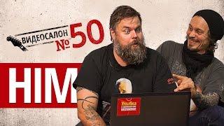 Русские клипы глазами HIM (Видеосалон №50) — юбилей, поздравляй лайками!