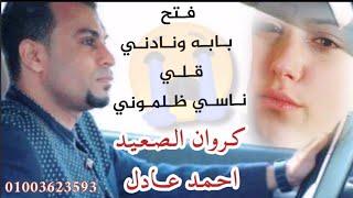 احمد عادل اغنيه جديده ناسي ظلموني 2019جااامده جداا. اوعه تفوتك 01003623593 تحميل MP3