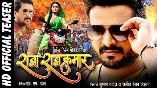 राजा राजकुमार - Raja RajKumar (Official Teaser)   Ritesh Pandey, Akshara Singh   Bhojpuri Movie 2019